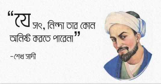 Sheikh Sadi, শেখ সাদী