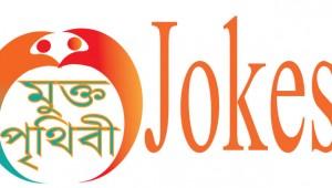 Jokes, জোকস