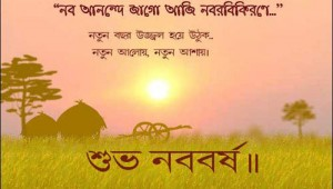 Bangla Shubho Nabo Borsho SMS