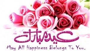 Urdu Happy Eid Mubarak SMS(Message)!!